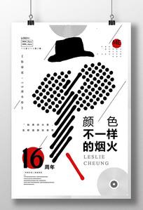纪念张国荣16周年海报