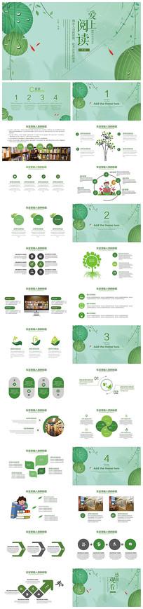绿色清新通用PPT模板