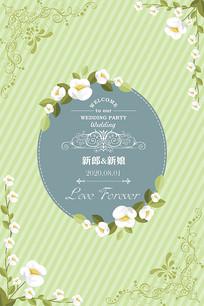 绿色小清新婚礼迎宾牌
