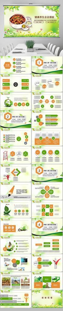 绿色有机蔬菜饮食与健康PPT