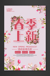 大气春季上新海报