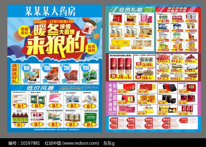 暖冬药店促销宣传单图片