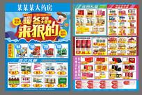 暖冬药店促销宣传单