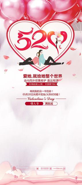 情人节宣传展架设计
