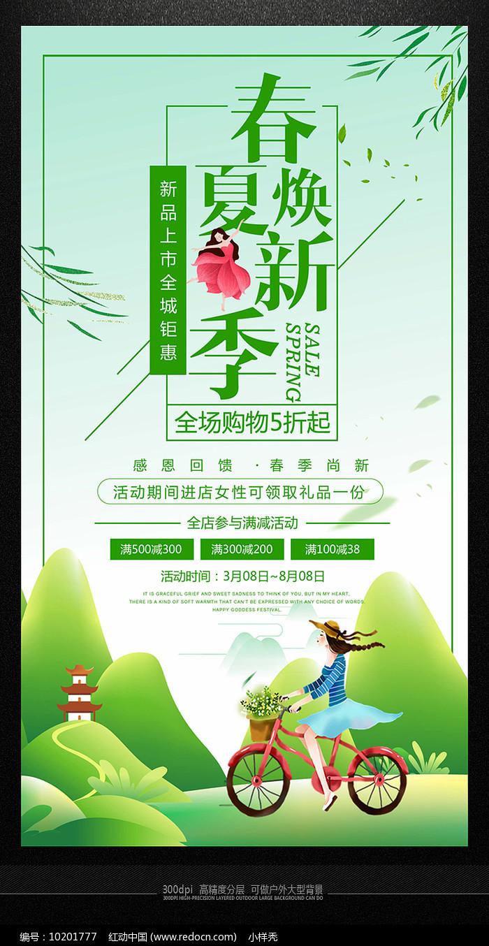 清新时尚春夏换新季海报图片