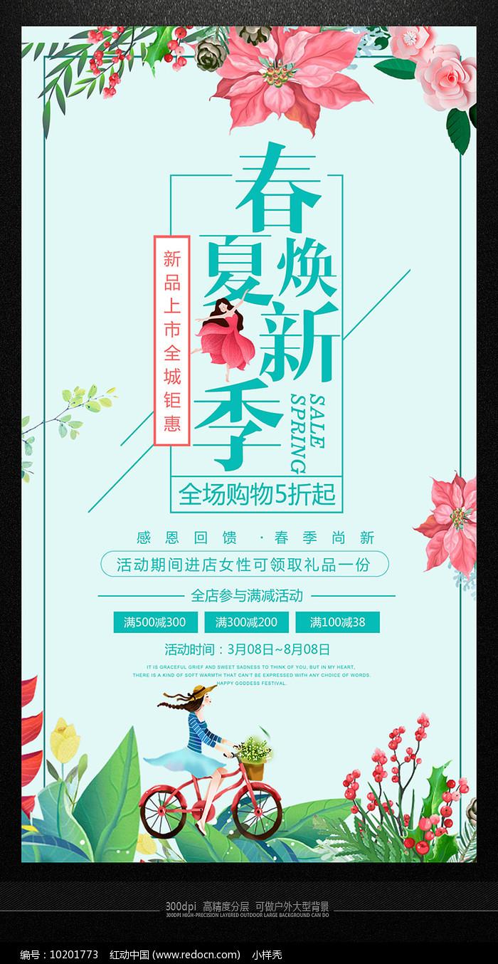 清新时尚春夏新品上市海报图片