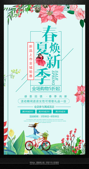 清新时尚春夏新品上市海报 PSD
