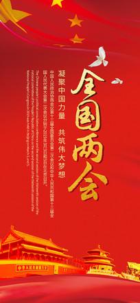 全国两会人大政协手机宣传海报