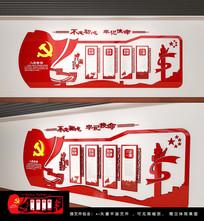 入党誓词党建文化墙中国梦