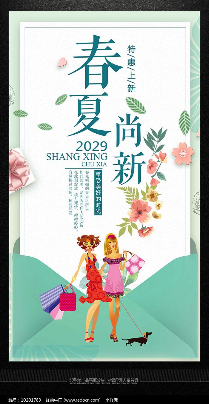 时尚春夏尚新活动海报图片