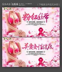 时尚粉红丝带行动公益海报设计