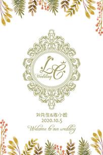 水彩小清新森系婚礼水牌