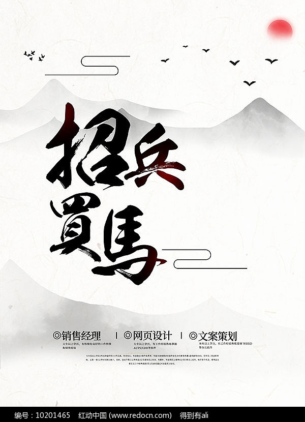 水墨招聘招兵买马海报图片