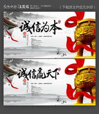 水墨中国风诚信为本企业展板