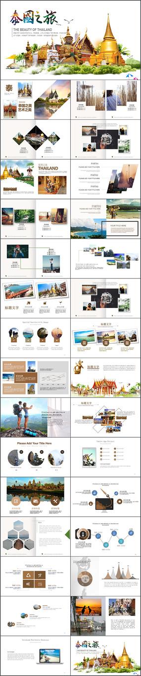泰国旅游文化PPT pptx
