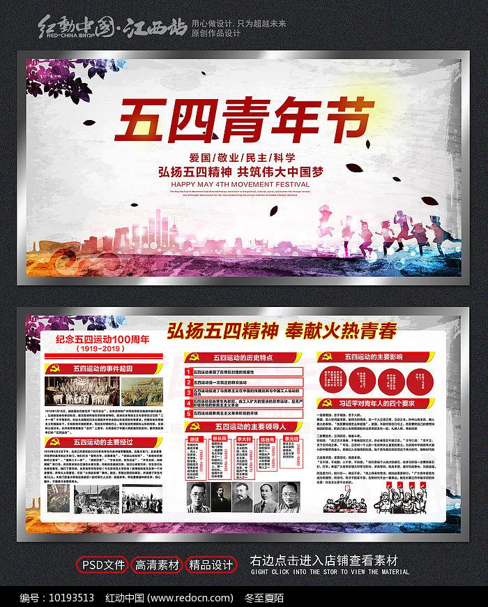 五四青年节党建展板设计图片