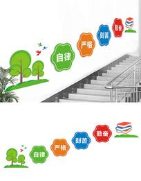 校园楼梯文化墙设计