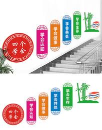 校园四个学会楼梯文化墙