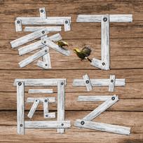 原创元素-家丁园艺字体设计