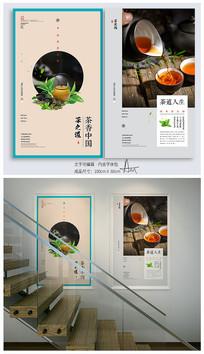 中国风创意茶文化茶道海报