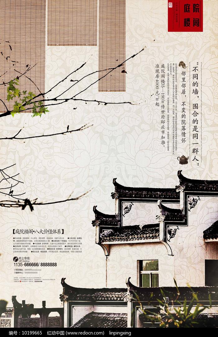 中国风地产海报图片