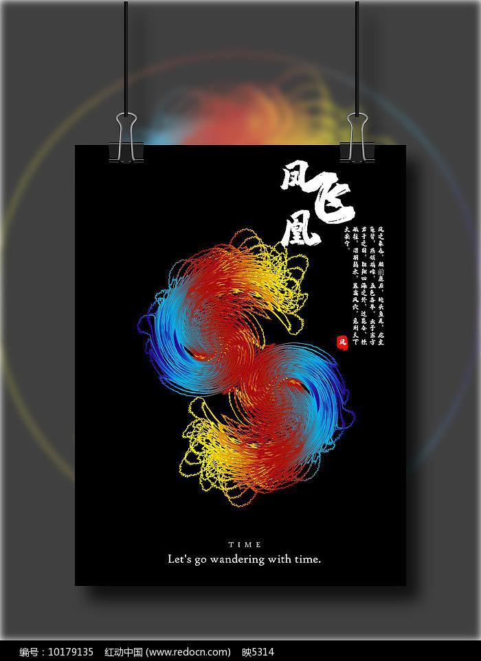 中国风凤凰海报设计图片