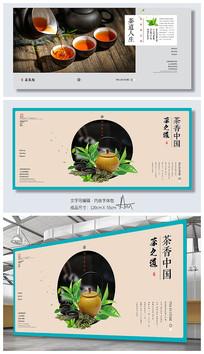 中国风简约茶文化茶道海报