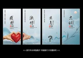 中国风简约企业文化展板