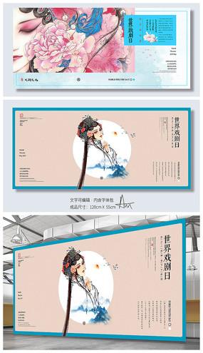 中国风世界戏剧日戏曲文化海报