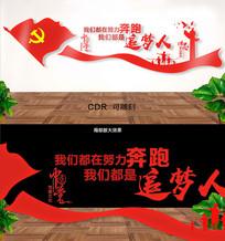 追梦人党建文化墙