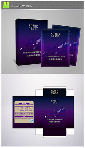 紫色高档面膜包装模板