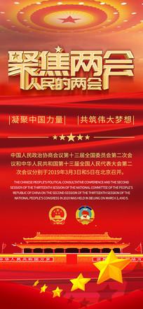 2019聚焦两会党建手机海报