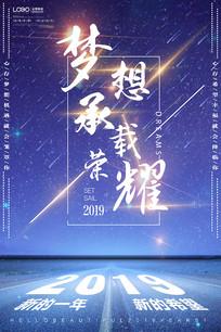 2019梦想承载荣耀励志海报