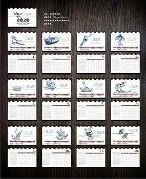 2020江山水台历