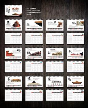 2020紫禁城台历