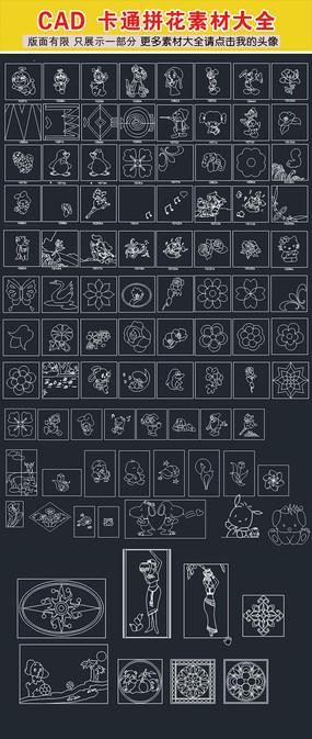 CAD卡通瓷砖拼花大全