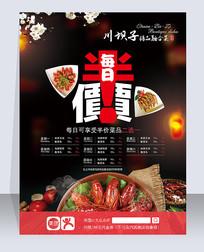 菜馆半价活动宣传海报