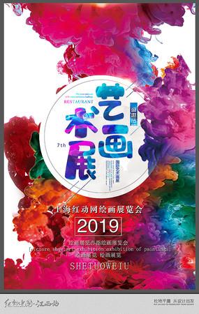 彩墨艺术画展绘画展宣传海报