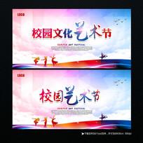 炫彩校园文化艺术节背景板设计