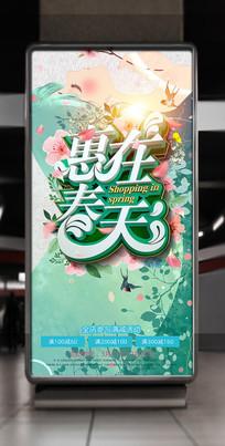 插画风惠在春天海报