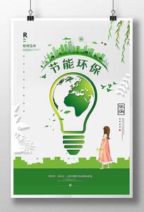 创意简约环保公益海报