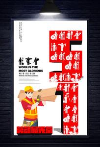 创意劳动节海报设计