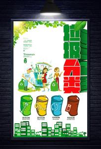 创意立体字垃圾分类宣传海报