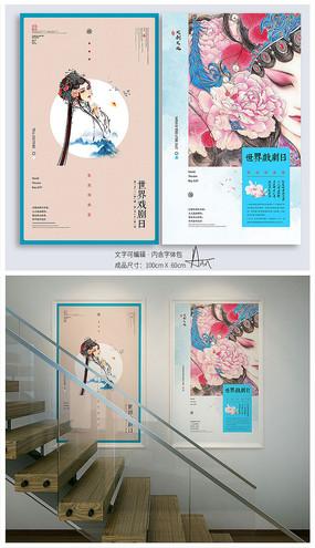创意世界戏剧日戏曲文化海报