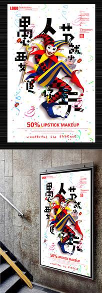 创意愚人节宣传海报