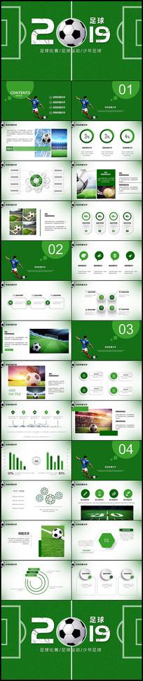 创意足球世界杯比赛动态PPT