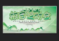 春季大气校园运动会海报