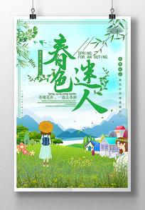 春色迷人春天春季旅游海报设计