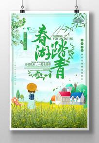 春游踏青春天旅游广告海报设计