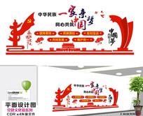 党建民族文化墙设计